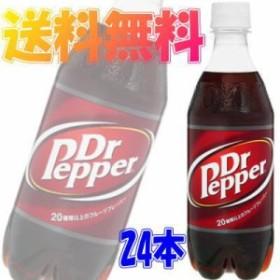 【送料無料(沖縄・離島除く)】コカコーラ Dr Pepper(ドクターペッパー) 500ml 1ケース(24本)