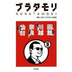 ブラタモリ(3) 函館 川越 奈良 仙台/NHK「ブラタモリ」制作班【監修】