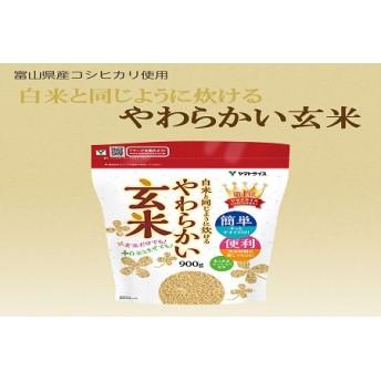 白米と同じように炊ける!やわらかい玄米(900g×4袋) H074-055