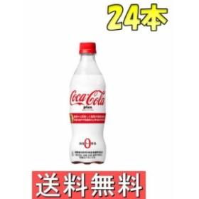 コカ・コーラプラス470mlPET【24本×1ケース】