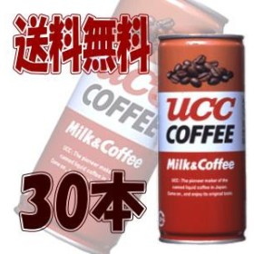 ●特売中●【送料無料】UCC COFFEE ミルク&コーヒー 250g1ケース (30本) 【イーコンビニ】【缶コーヒー】