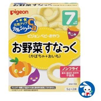 ピジョン)元気アップカルシウム お野菜せんべい(かぼちゃ+おいも)【ベビーフード】【セール】[西松屋]