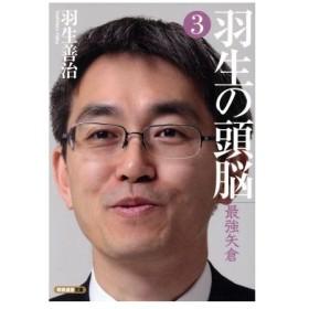 羽生の頭脳(3) 最強矢倉 将棋連盟文庫/羽生善治【著】