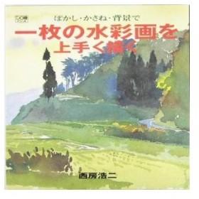 ぼかし・かさね・背景で一枚の水彩画を上手く描く DO絵4/西房浩二(著者)