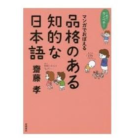 マンガでおぼえる品格のある知的な日本語