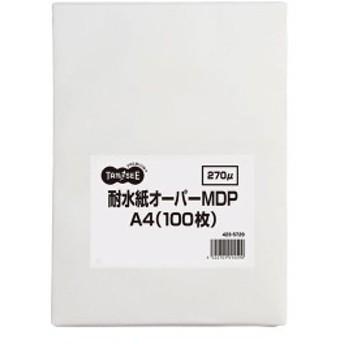 TANOSEE 耐水紙オーパーMDPF30 A4 1冊(100枚)