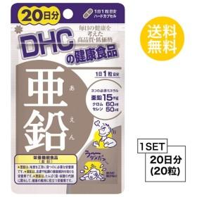 【お試しサプリ】【送料無料】 DHC 亜鉛 20日分 (20粒) ディーエイチシー 【栄養機能食品(亜鉛)】