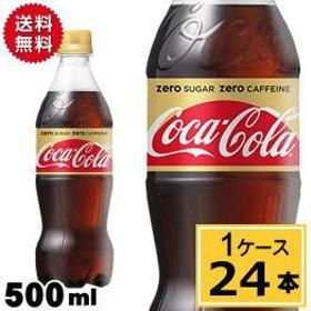 コカコーラゼロ カフェイン 500mlPET 送料無料 合計 24 本(24本×1ケース)コーラ ゼロ コカコーラ 炭酸水 炭酸 ジュース