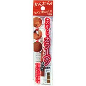 キズ隠しカラーペンブラウン RPN-09 高森コーキ (直送品)