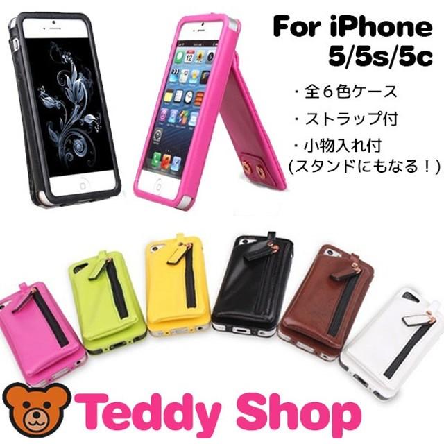 iphone5sケース iphone5sカバー アイフォン5sケース レザー iphone5c アイフォン5cケース ネックストラップ スマホケース 皮 iphone5ケース アイフォン5ケース 革