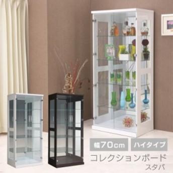 コレクションケース 幅70cm ハイタイプ コレクションボード コレクション 収納 ガラスケース リビング収納 ブラウン 白 ホワイト