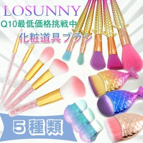 【LOSUNNY】送料無料 化粧道具 5種類 かわいい 安い アイシャドウ チーク ブラシ 5本