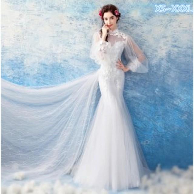冬新作 ウェディングドレス ロング トレーン チュール 立ち襟 ビーズ フラワー 無地 長袖 パフスリーブ マーメイドライン 結婚式