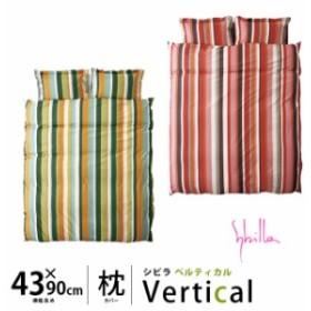 シビラ 枕カバー 「ベルティカル」 (M90サイズ/43×90cm)