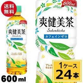 爽健美茶 そうけんびちゃ 600mlPET 送料無料 合計 24 本(24本×1ケース)そうけんび そうけんびちゃ はと麦 玄米 月見草 健康