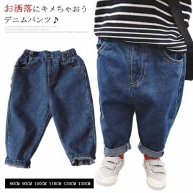 20fe1daf825a8  ブルー キッズ ベビー ストレートデニム ロングパンツ ズボン シンプル ボトムス 男の子 子供服 こども
