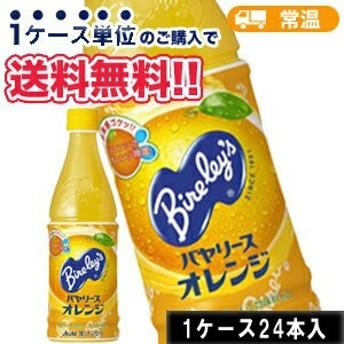 アサヒ バヤリースオレンジ ペットボトル【430ml×24本】 orange オレンジ みかん