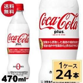 コカコーラ プラス 470ml PET 送料無料 合計 24 本(24本×1ケース)コカコーラトクホ コカコーラプラス コカコーラ プラス コカコーラ特