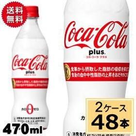 コカコーラ プラス 470ml PET 送料無料 合計 48 本(24本×2ケース)トクホ 特定保健食品 血中中性脂肪 コーラ コカコーラ カロリーゼロ