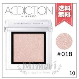 【送料無料】ADDICTION アディクション ザ アイシャドウ #018 1g