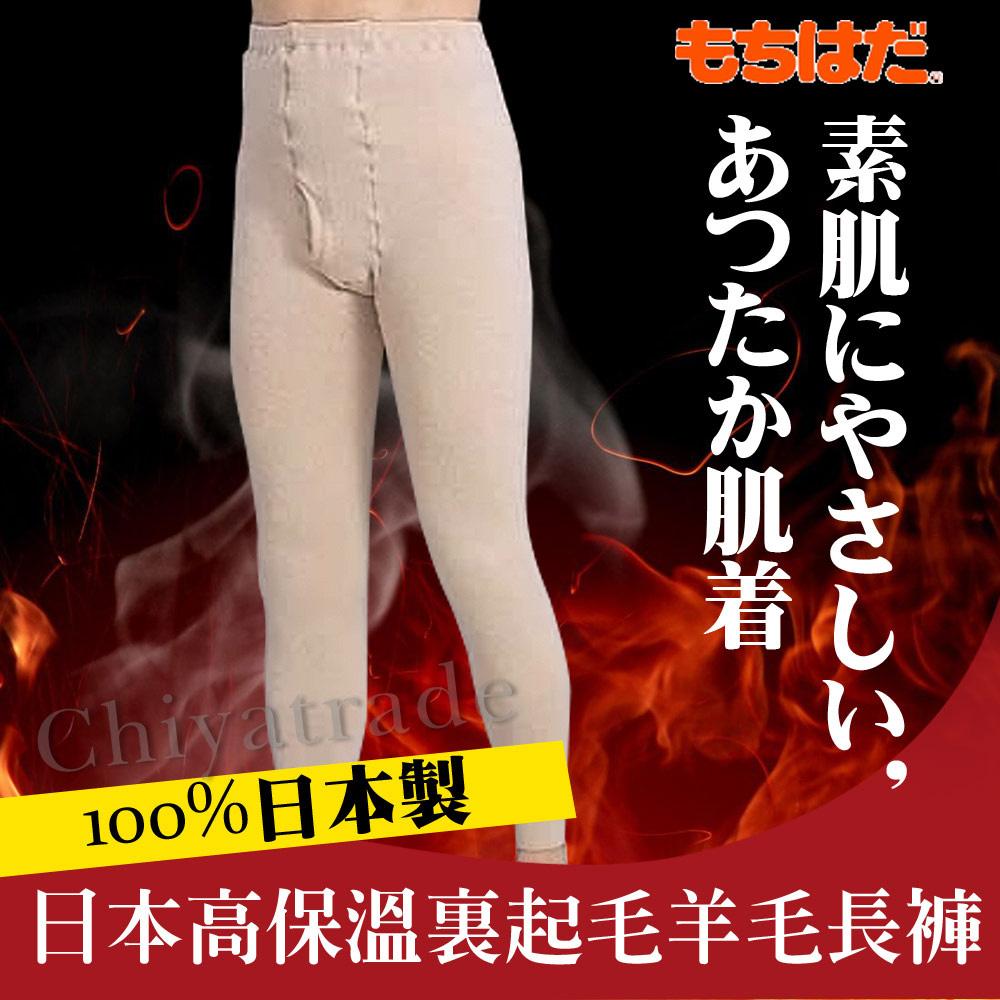 【HOT WEAR】日本製 機能高保暖 輕柔裏起毛 羊毛衛生褲 長褲(男) M~LL