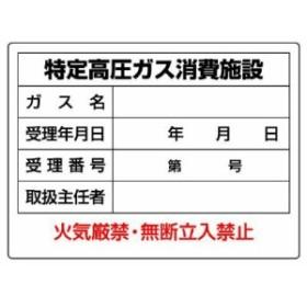 ユニット 高圧ガス標識 827-57 特定高圧ガス消費施設