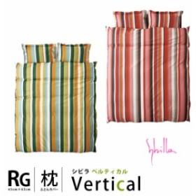 シビラ 枕カバー 「ベルティカル」 (Mサイズ/43×63cm)