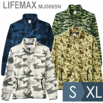 LIFEMAX ライフマックス 6.9オンスノベルティフリースジャケット MJ0065Nシリーズ 4色 S~XXL 迷彩 秋冬 作業着