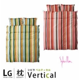 シビラ 枕カバー 「ベルティカル」 (Lサイズ/50×70cm)