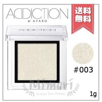 【送料無料】ADDICTION アディクション ザ アイシャドウ #003 1g