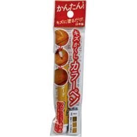 キズ隠しカラーペンマスタード RPN-03 高森コーキ (直送品)