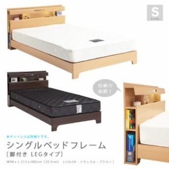 ベッド ベッドフレーム シングル 収納付き シングルサイズ シングルベッド シングルルベット ベット シンプル 照明 照明付 LED ブラウン