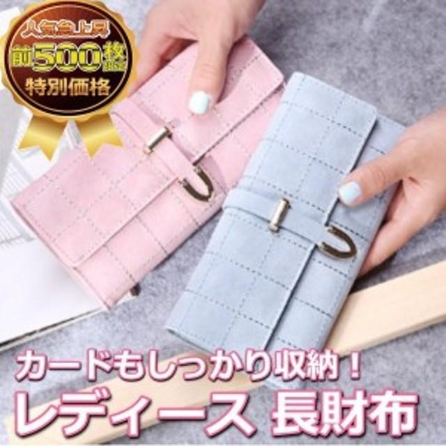 dd2e93e68549 超特別限定価格 長財布 レディース キルティング風 安い おしゃれ かわいい ロングウォレット カード収納