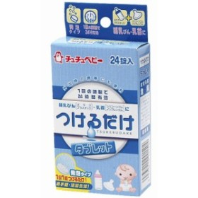 チュチュ)哺乳瓶つけるだけタブレット 24錠【哺乳瓶除菌剤】[西松屋]