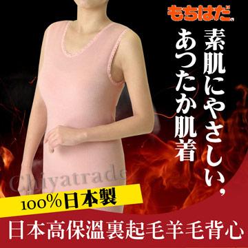 【HOT WEAR】日本製 機能高保暖 輕柔裏起毛 羊毛無袖背心 衛生衣背心(女) M~LL