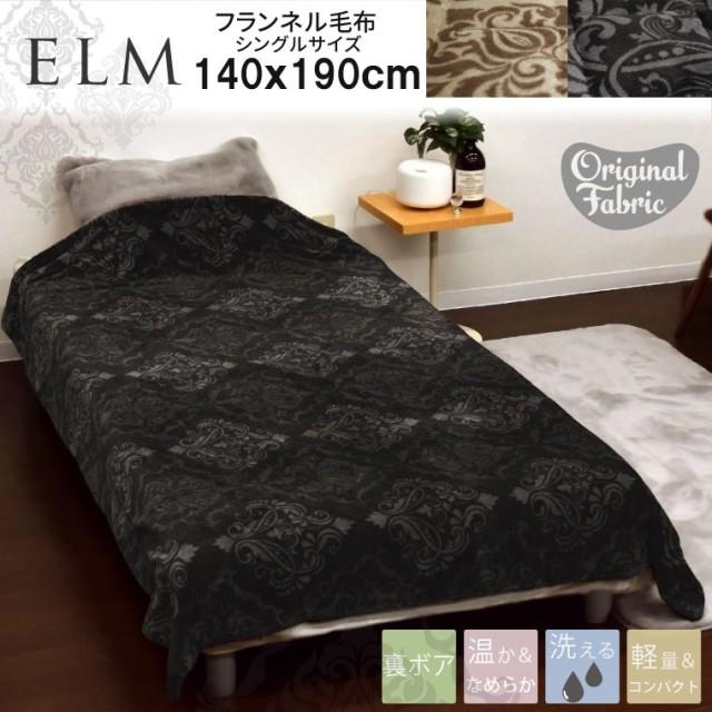 毛布 ブランケット ELM エルム 約140×190cm シングル用 当店オリジナル なめらか おしゃれ フランネル あったか 裏ボア 2枚合わせ 寝具 防寒対策 北欧風 オーナメント柄 ヨーロピア