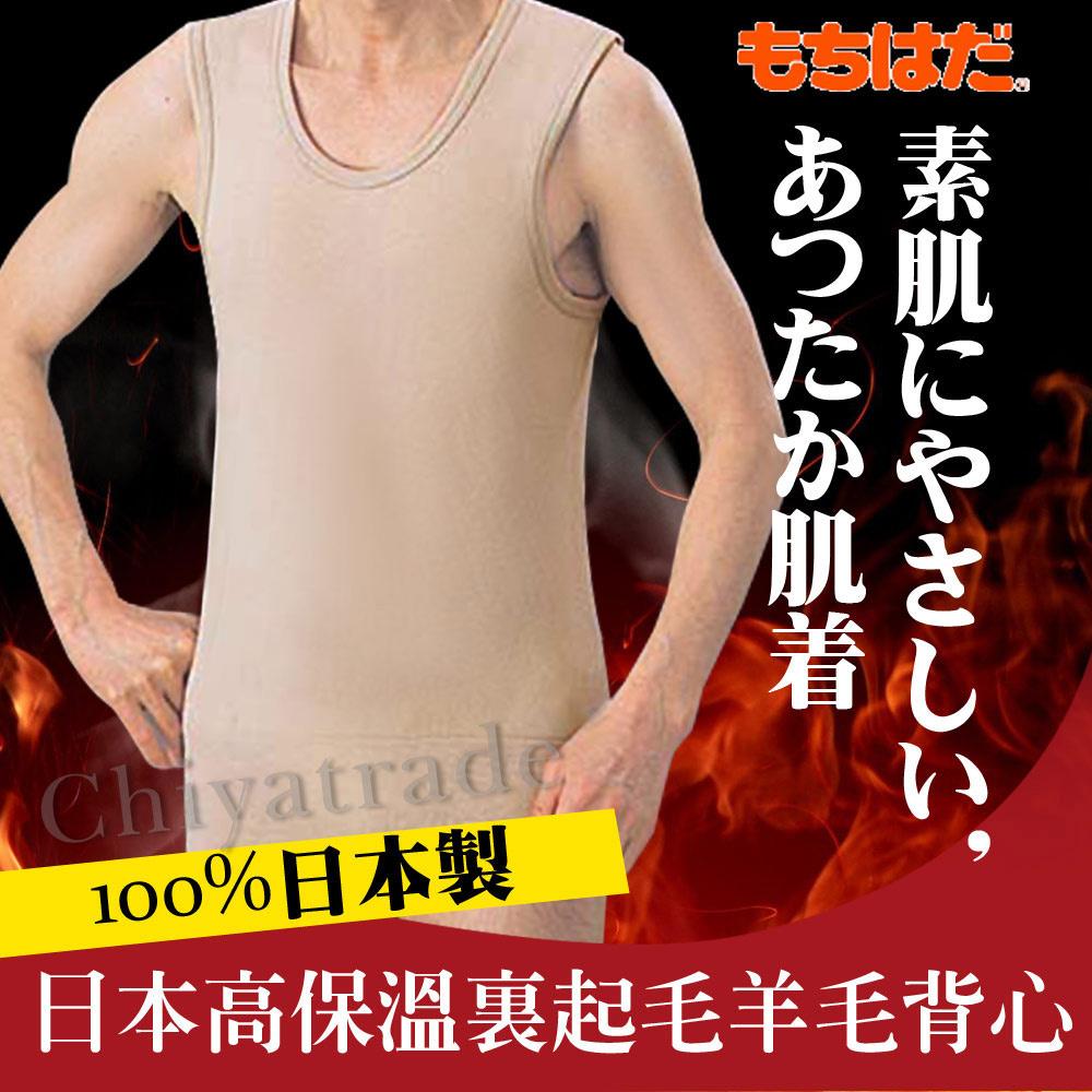 【HOT WEAR】日本製 機能高保暖 輕柔裏起毛 羊毛無袖背心 衛生衣背心(男) M~LL