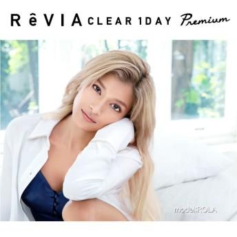 レヴィア クリア ワンデー プレミアム 1箱5枚 コンタクトレンズ ワンデー 14.2mm 1day 度あり ReVIA CLEAR Premium ローラ ROLA クリア コンタクト