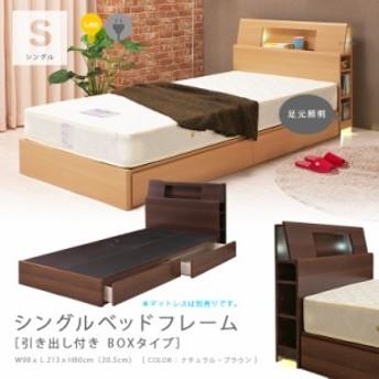 ベッド ベッドフレーム シングル 照明 足元 間接照明 LED 収納 引き出し付き 引出し 棚 本棚 コンセント シングルサイズ シングルベッド