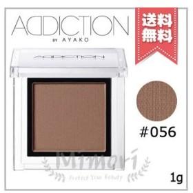 【送料無料】ADDICTION アディクション ザ アイシャドウ #056 1g