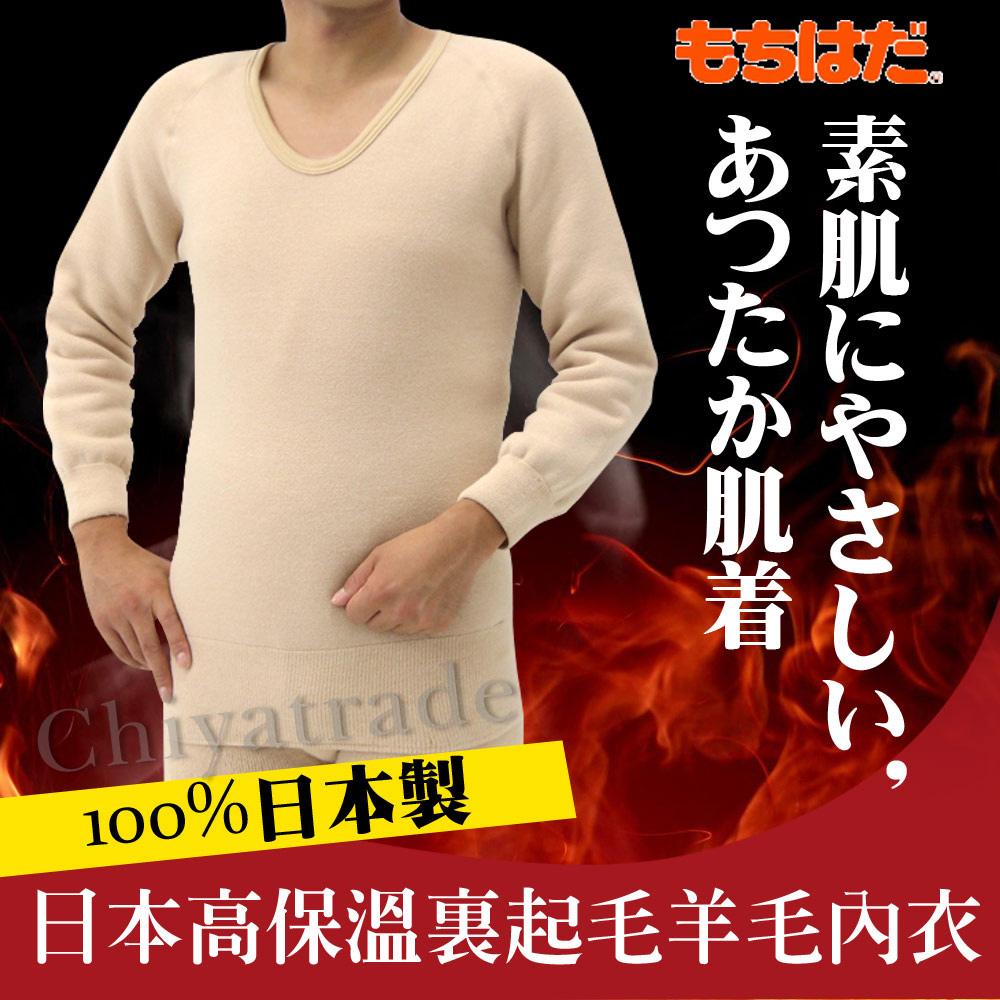 【HOT WEAR】日本製 機能高保暖 輕柔裏起毛 羊毛長袖上衣 衛生衣(男) M~LL