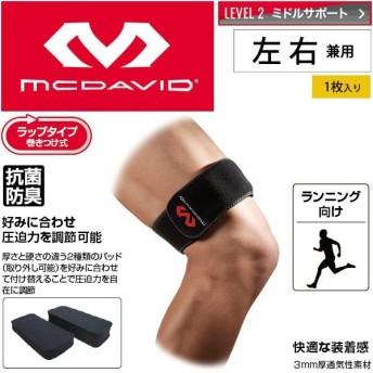 サポーター 膝 ひざ マクダビッド MCDAVID ランニング ニーバンド ラップタイプ 巻きつけ式 1個入り 左右兼用 ミドルサポート 正規品/M4193【取寄】