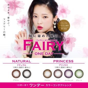 FAIRY フェアリー ワンデー カラコン 1day 【1箱10枚入】