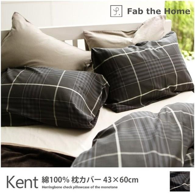 枕カバー 43×60cm 綿100% モノトーンのヘリンボーンチェック ケント(Kent) ピローケース Fab the Home