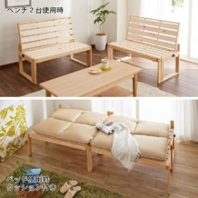 【4月10日まで大型商品送料無料】ベンチにもなるソファーベッド