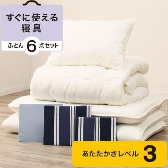 すぐに使える寝具6点セット シングル(ストライプ NV/ST S) ニトリ 『玄関先迄納品』 『1年保証』