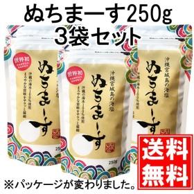 ぬちまーす 塩 250g×3袋セット 沖縄の海塩 ぬちマース メール便対応 送料無料
