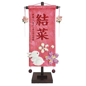 【雛人形】【五月人形】ベビーザらス限定 名前旗 刺繍【送料無料】