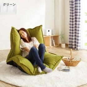 【4月10日まで大型商品送料無料】包み込まれるようなボリューム座椅子