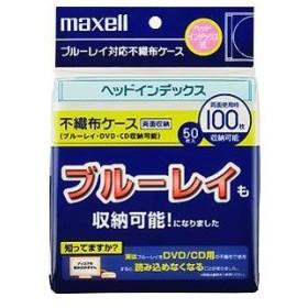マクセル maxell ブルーレイディスク対応不織布ケース 50枚入り両面収納 ディスク100枚収納 インデックス式 ホワイト FBDI-50WH